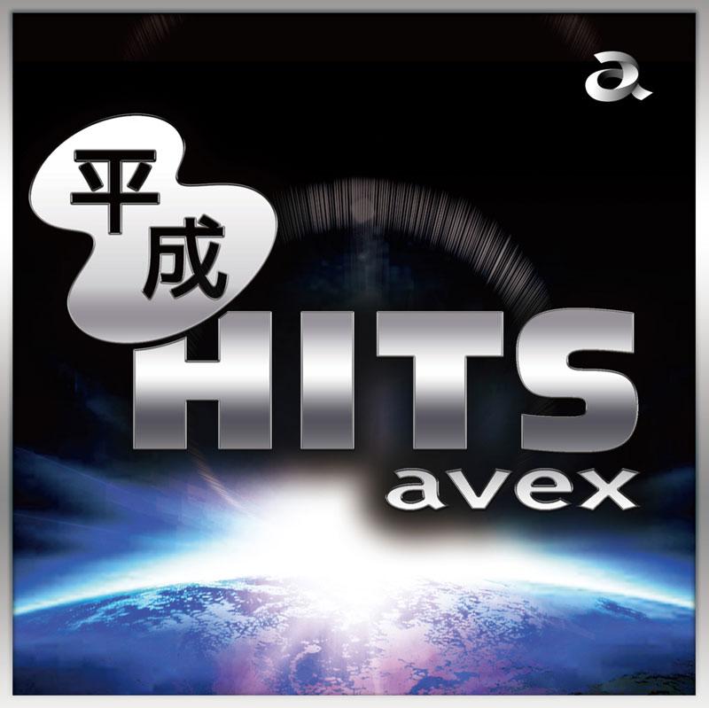 平成HITS avex