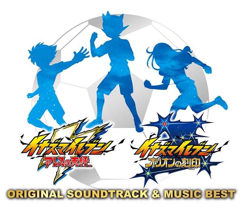 イナズマイレブン アレスの天秤/イナズマイレブン オリオンの刻印 -ORIGINAL SOUNDTRACK & MUSIC BEST-