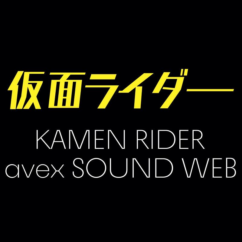 仮面ライダー サウンドウェブ