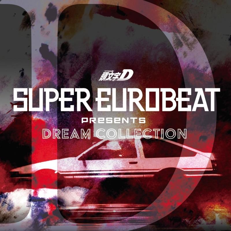SUPER EUROBEAT(頭文字Dシリーズ)