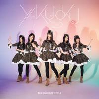 約束 ★Type-A(CD+Blu-ray)