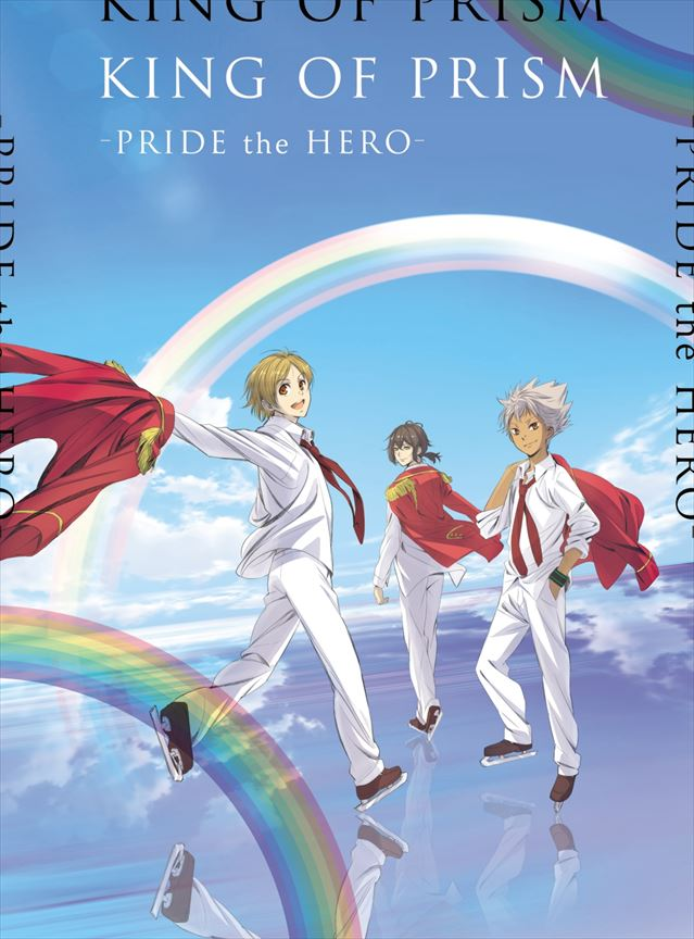 『劇場版KING OF PRISM -PRIDE the HERO- (Blu-ray)』