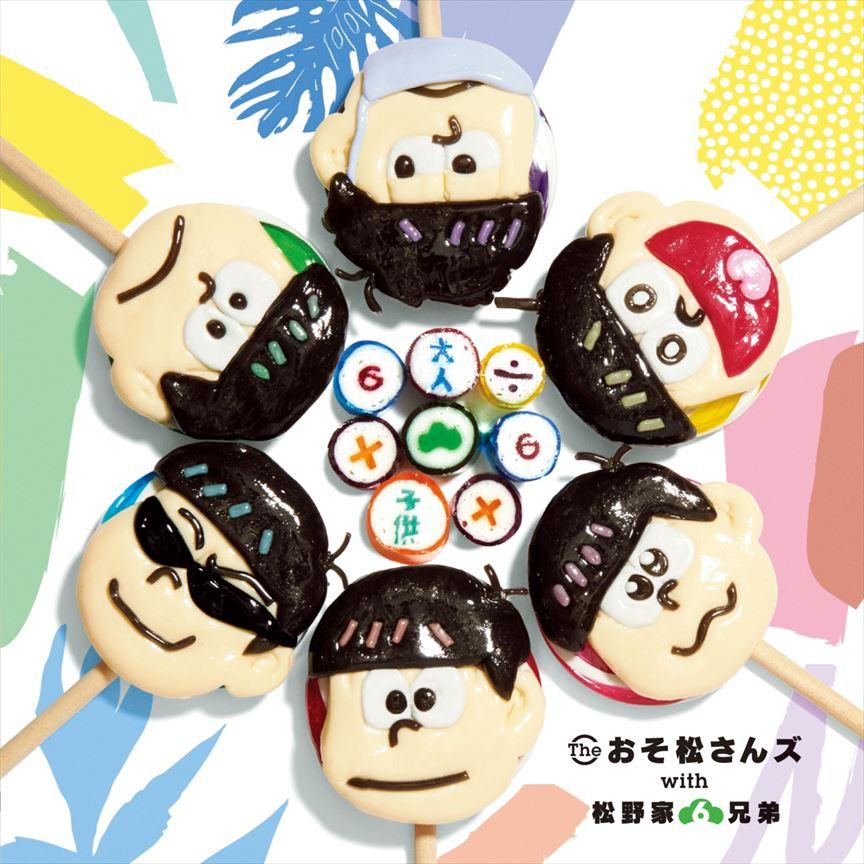 The おそ松さんズ with 松野家6兄弟「大人÷6×子供×6 (CD)」