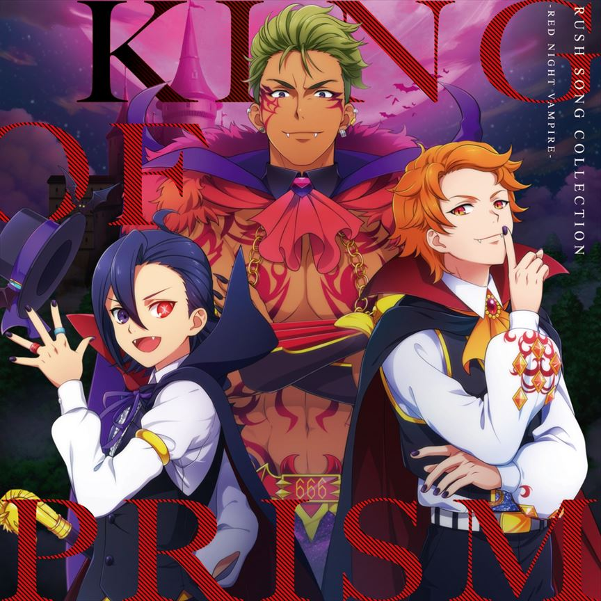 「KING OF PRISM RUSH SONG COLLECTION -RED NIGHT VAMPIRE-」