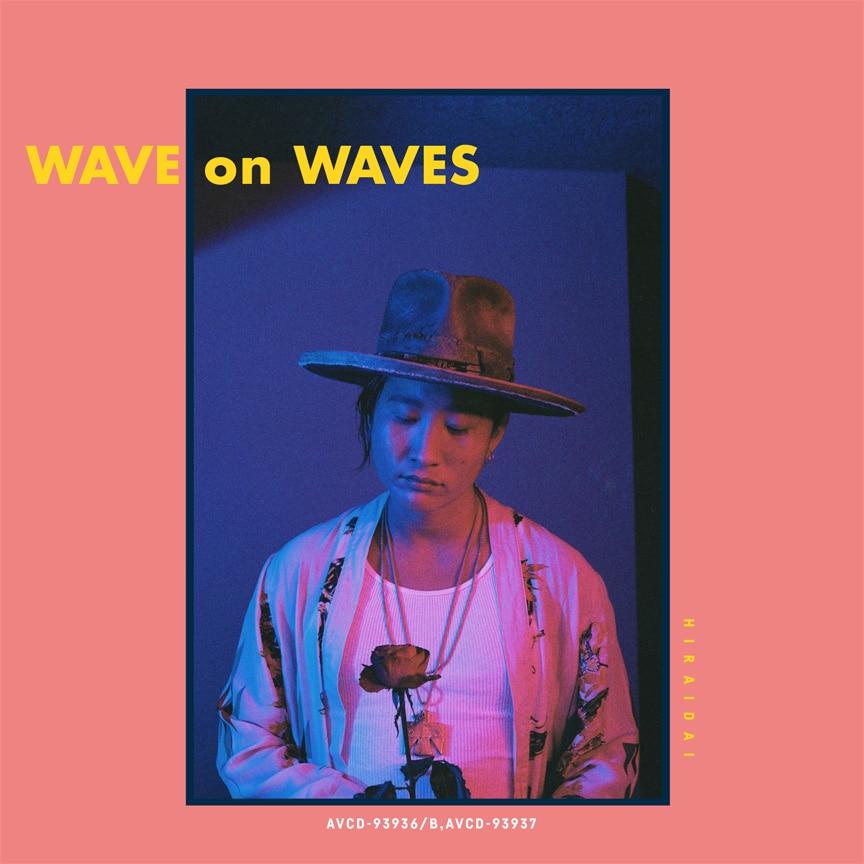 平井大『WAVE on WAVES』