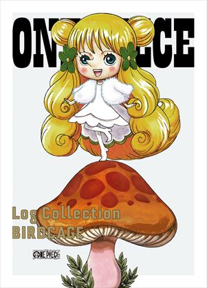 "『ONE PIECE Log Collection ""BIRDCAGE""』"
