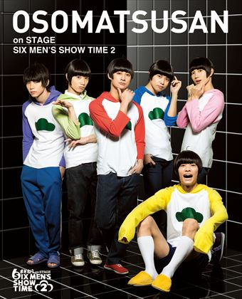 『舞台おそ松さんon STAGE ~SIX MEN'S SHOW TIME2~ (Blu-ray)』