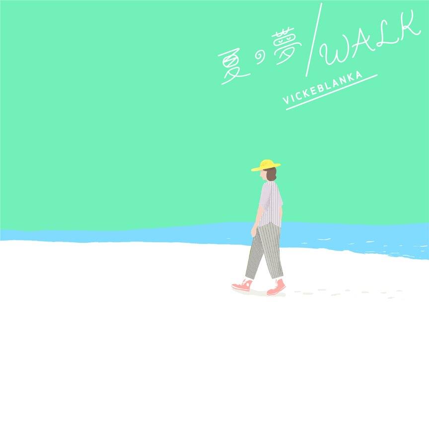 ビッケブランカ「夏の夢 / WALK」