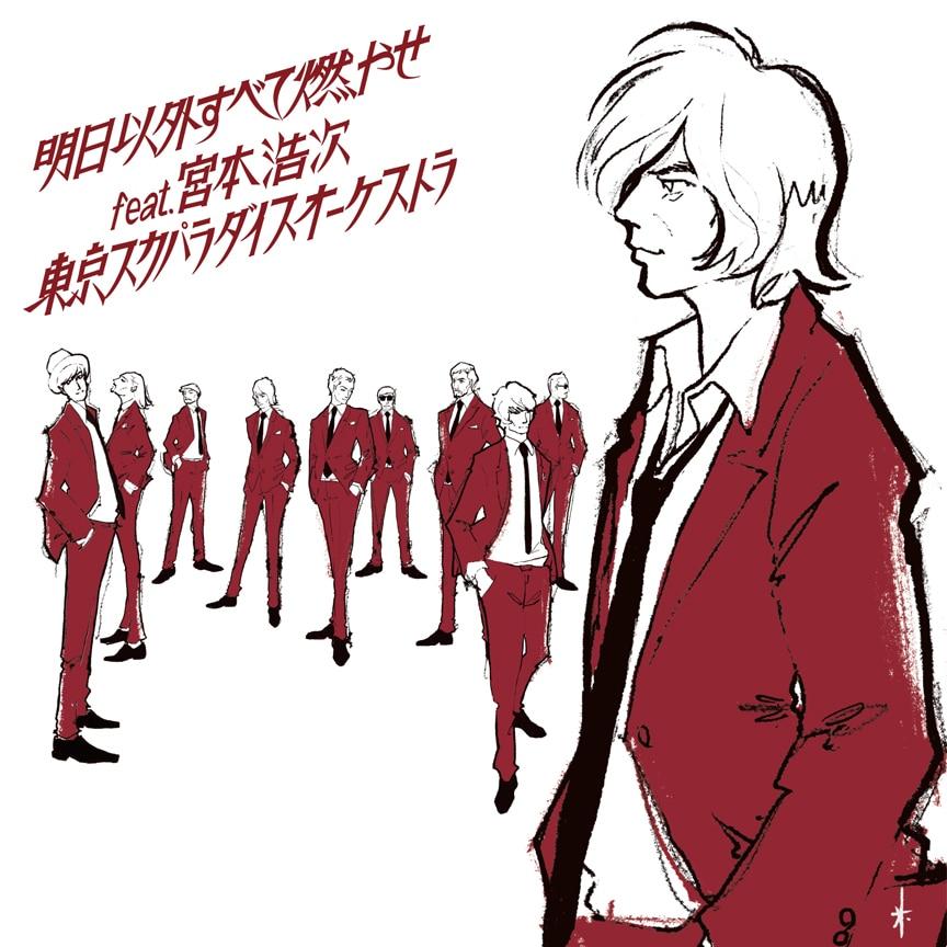 東京スカパラダイスオーケストラ「明日以外すべて燃やせ feat.宮本浩次」