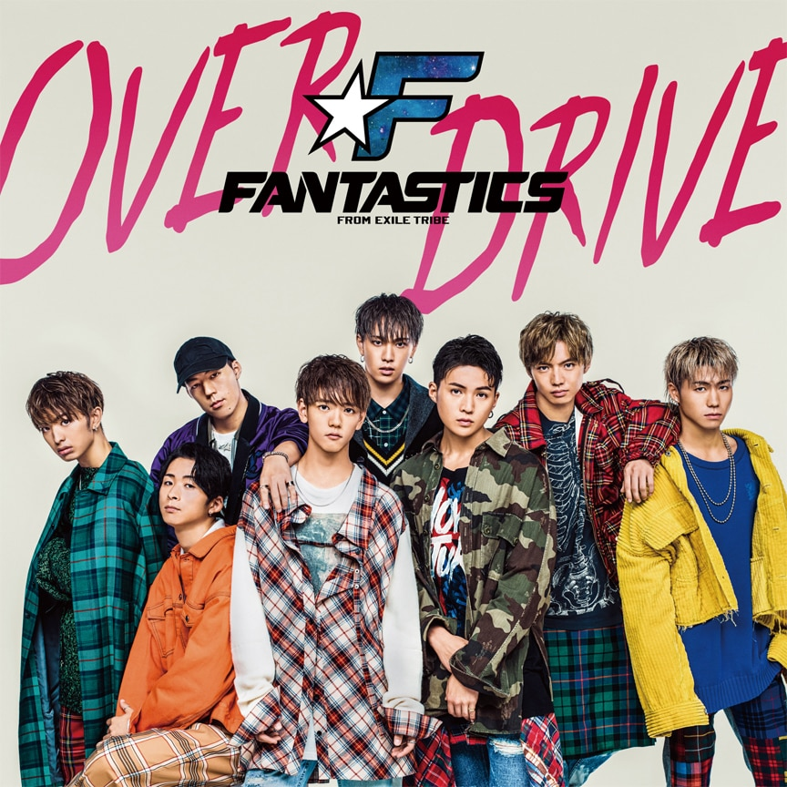 FANTASTICS from EXILE TRIBE「OVER DRIVE」