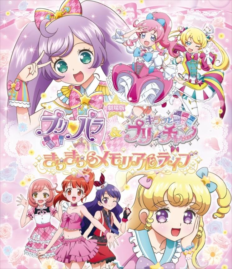 『劇場版プリパラ&キラッとプリ☆チャン ~きらきらメモリアルライブ~ (Blu-ray Disc)』