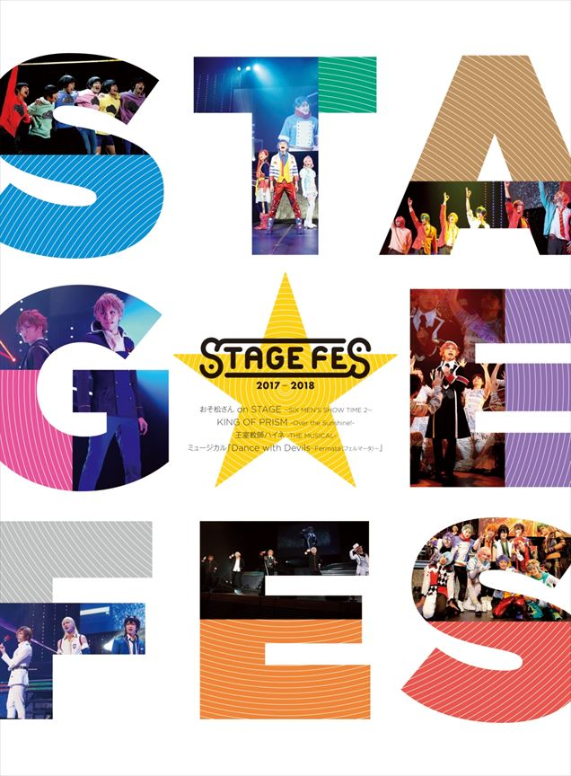 『STAGE FES 2017』