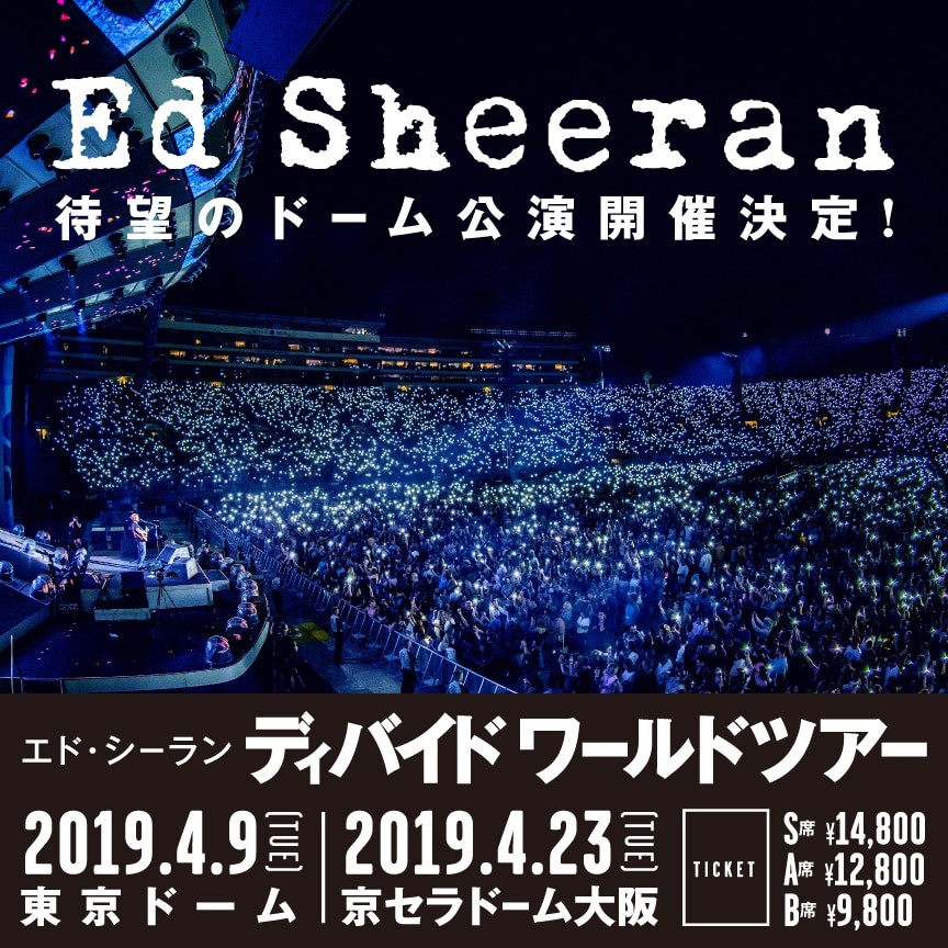 エド・シーランの来日ドーム公演『エド・シーラン ディバイド ワールド ツアー 2019』東京・大阪で開催決定!!!