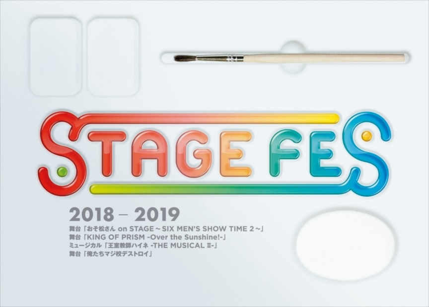 『STAGE FES 2018 (2枚組Blu-ray)』