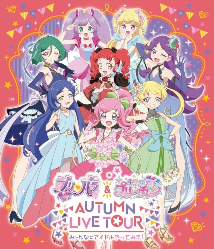『プリパラ&キラッとプリ☆チャンAUTUMN LIVE TOUR み~んなでアイドルやってみた! (Blu-ray)』