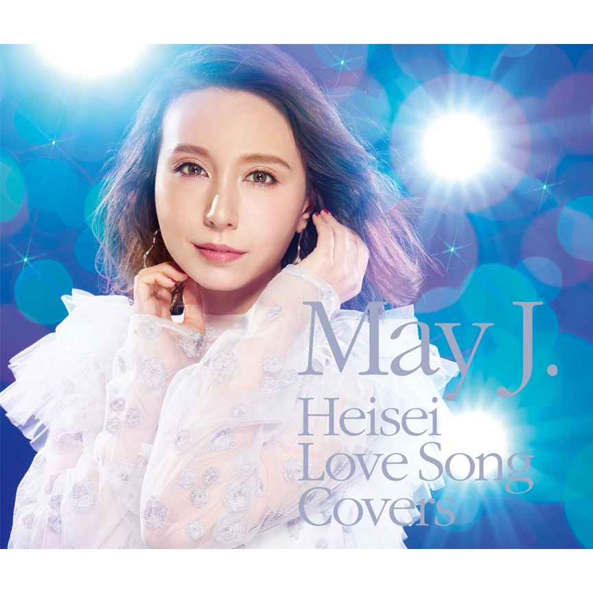 May J.『平成ラブソングカバーズ supported by DAM』