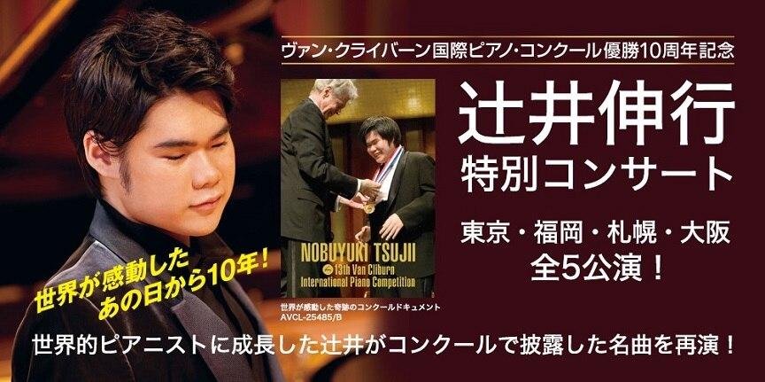 辻井伸行 ヴァン・クライバーン国際ピアノ・コンクール優勝10周年記念 特別コンサート