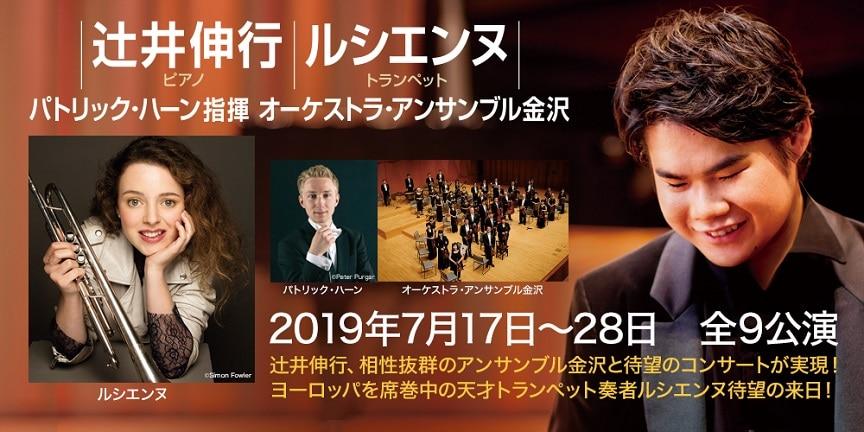 辻井伸行(ピアノ) ルシエンヌ(トランペット) パトリック・ハーン指揮 オーケストラ・アンサンブル金沢