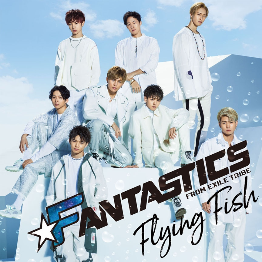 FANTASTICS from EXILE TRIBE「Flying Fish」