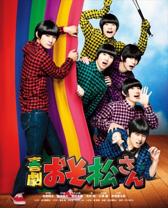 『喜劇「おそ松さん」 Blu-rayごほうび版 (Blu-ray2枚組+CD)』