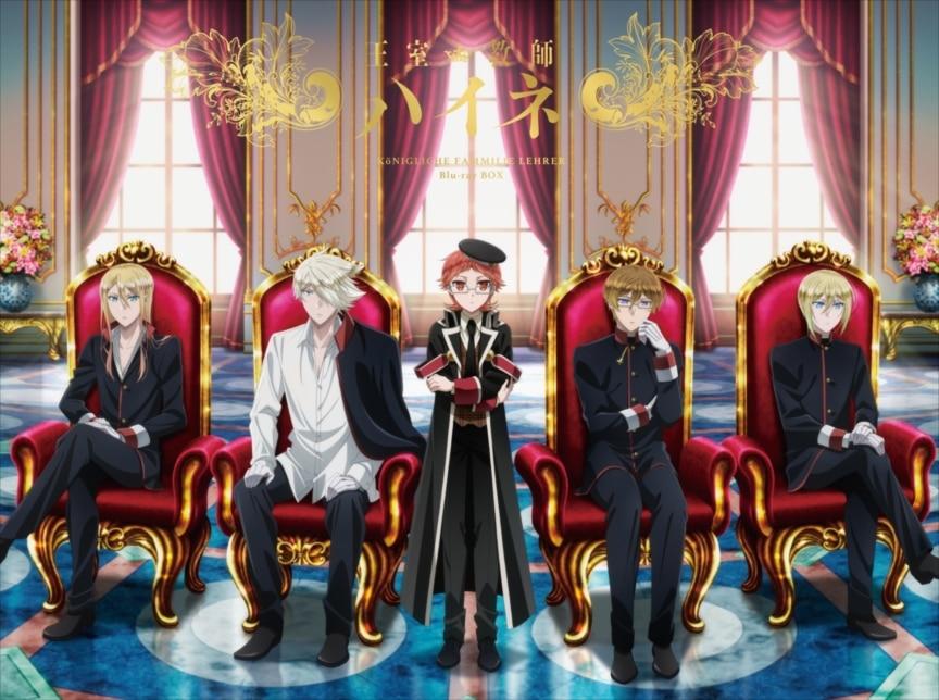 『王室教師ハイネ 劇場公開記念 Blu-ray BOX』