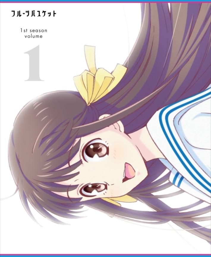 『フルーツバスケット 1stseason Vol.1 BD』