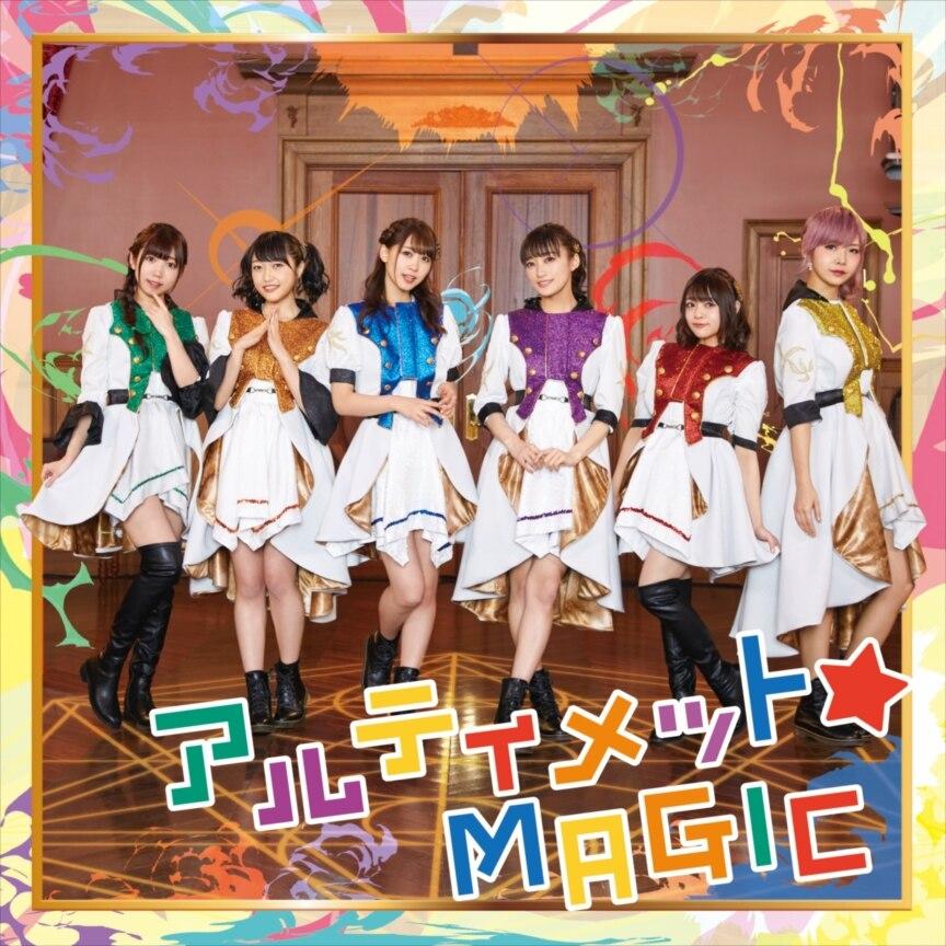 「アルティメット☆MAGIC (CD+DVD)」