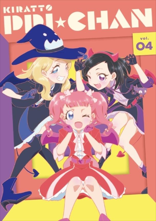 『キラッとプリ☆チャン Blu-ray BOX-4』