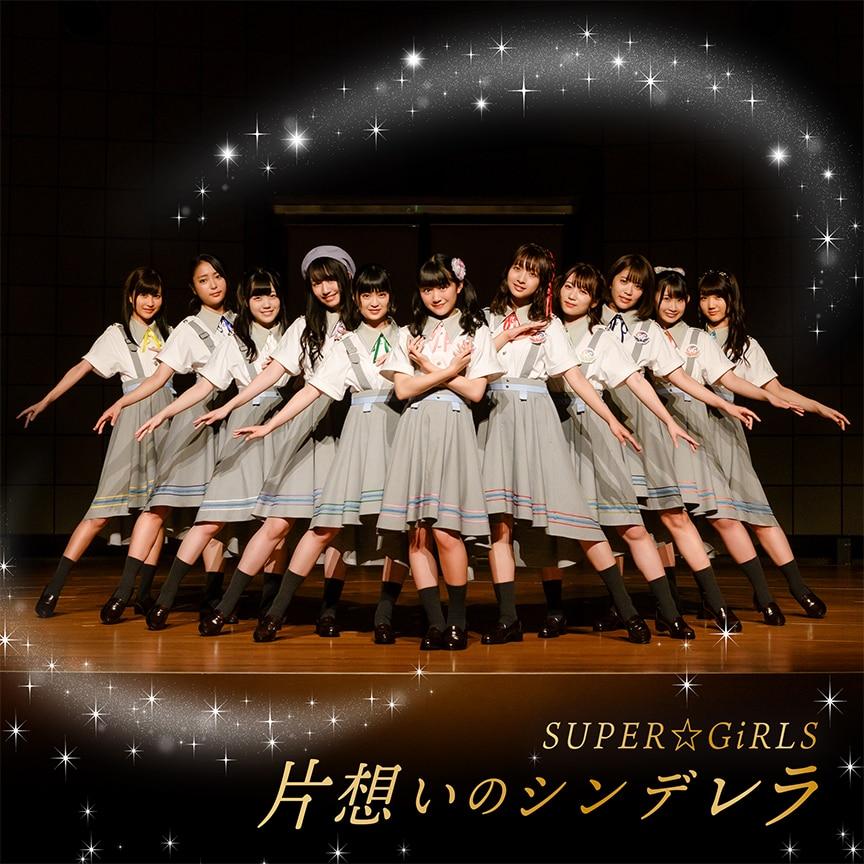 SUPER☆GiRLS「片想いのシンデレラ」