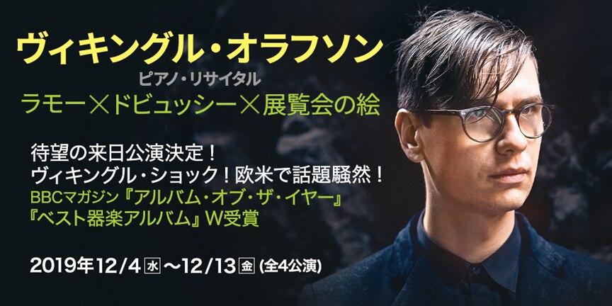 待望の来日公演決定!! ヴィキングル・オラフソン ピアノリサイタル