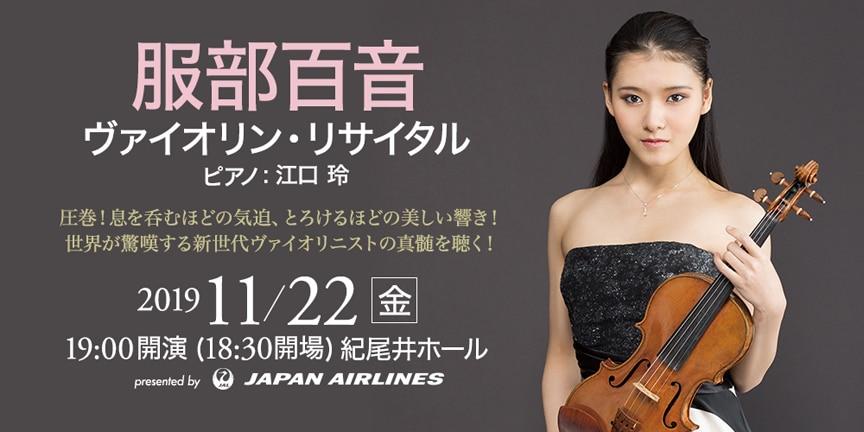 服部百音 ヴァイオリン・リサイタル presented by JAL