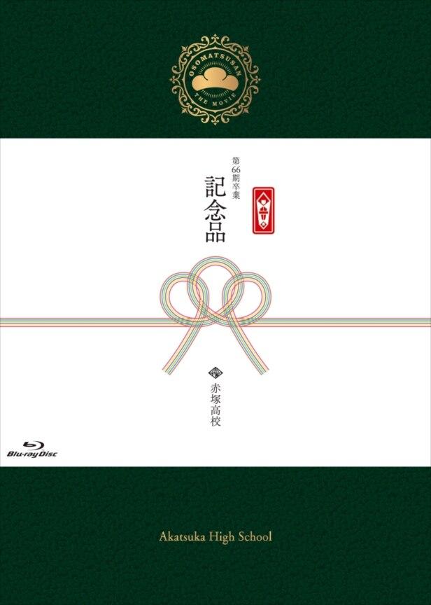 『えいがのおそ松さんBlu-ray Disc<赤塚高校卒業記念BOX>(2枚組BD+CD)』