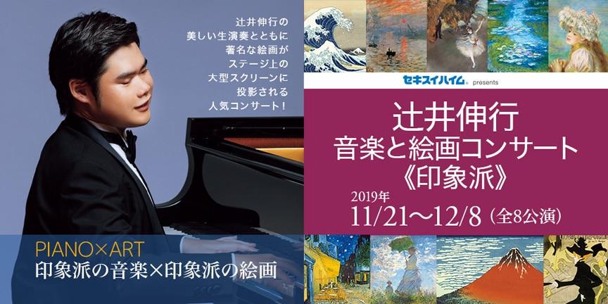 辻󠄀井伸行 音楽と絵画コンサート《印象派》