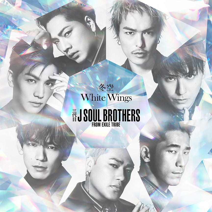 三代目 J SOUL BROTHERS from EXILE TRIBE「冬空 / White Wings」
