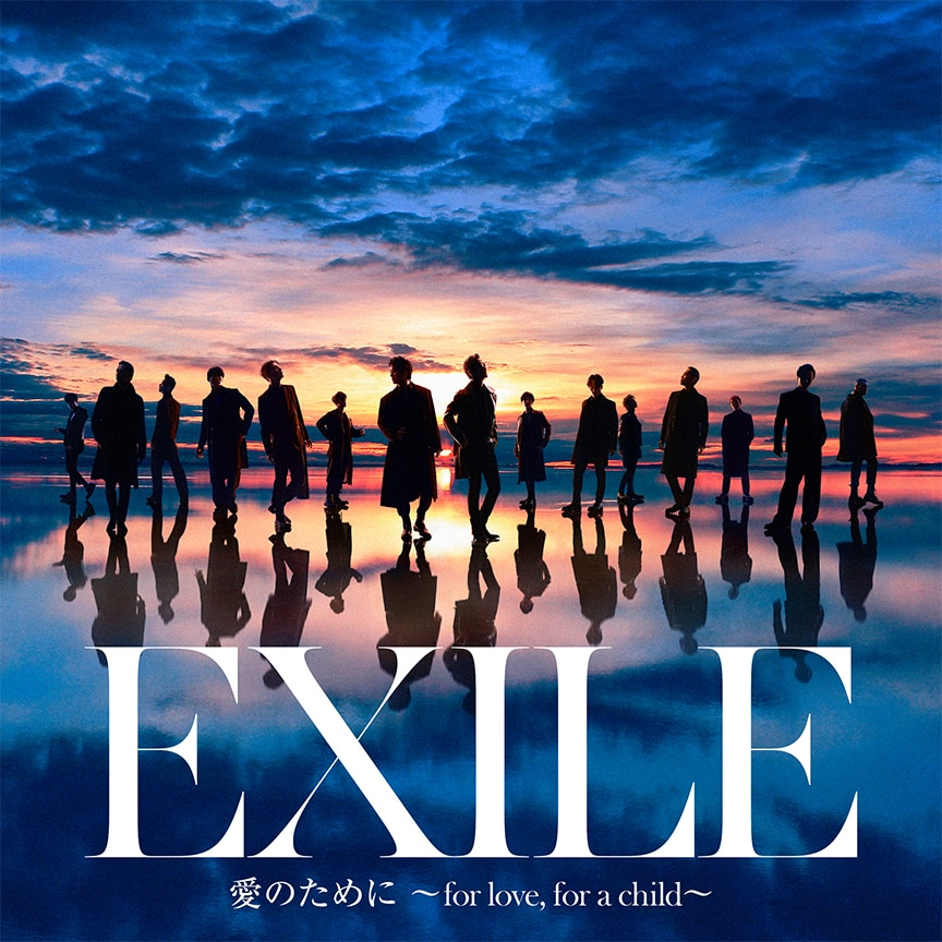 EXILE / EXILE THE SECOND「愛のために ~for love, for a child~ / 瞬間エターナル」