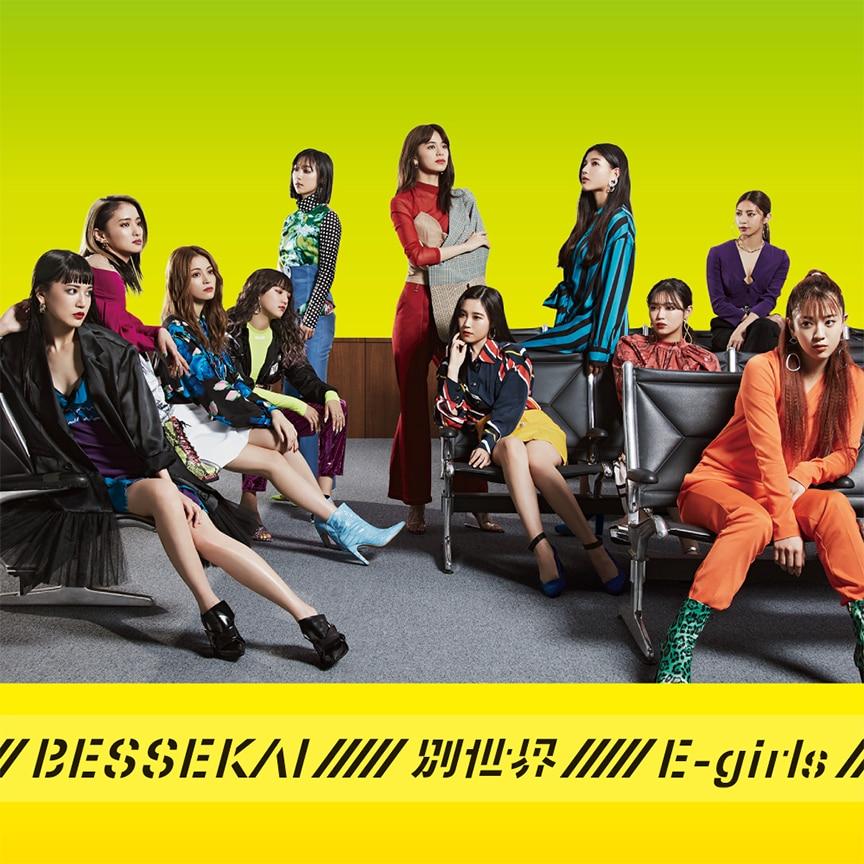 E-girls「別世界」
