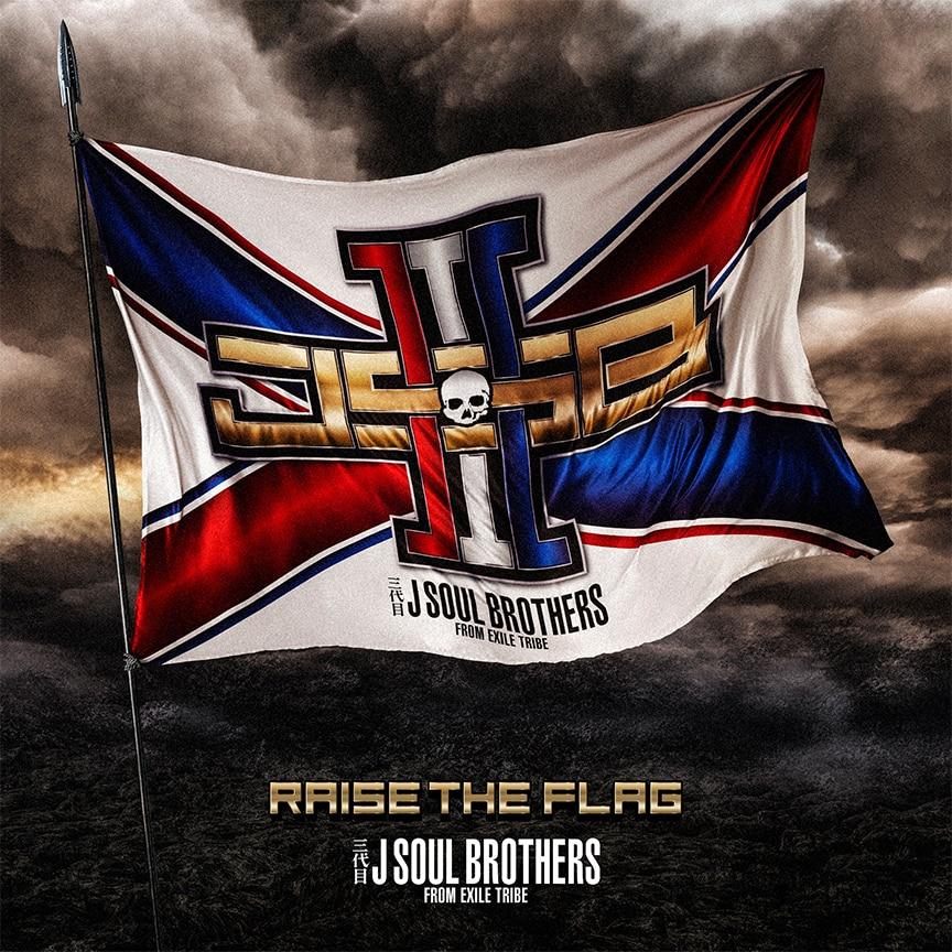三代目 J SOUL BROTHERS from EXILE TRIBE「RAISE THE FLAG」