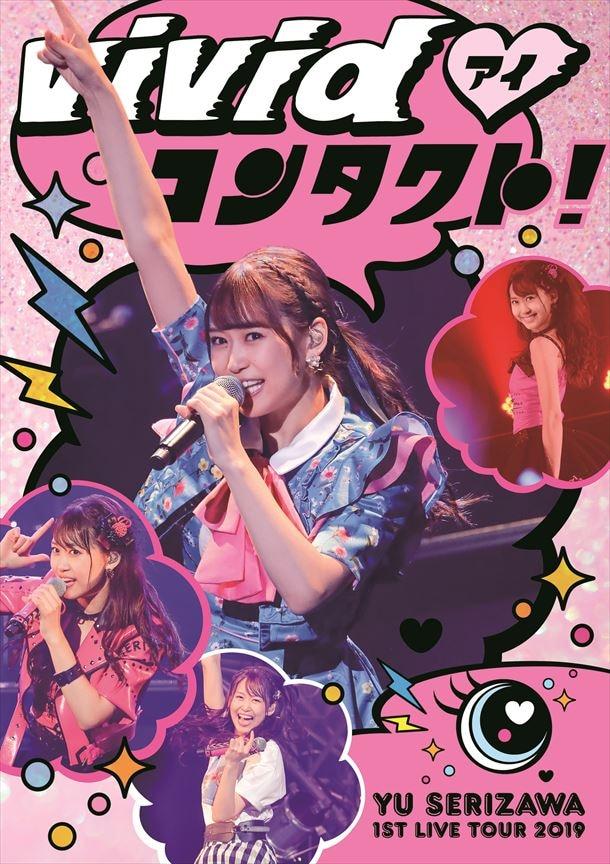 『Yu Serizawa 1st Live Tour 2019 ~ViVid(ハート:アイ)コンタクト!~(Blu-ray)』