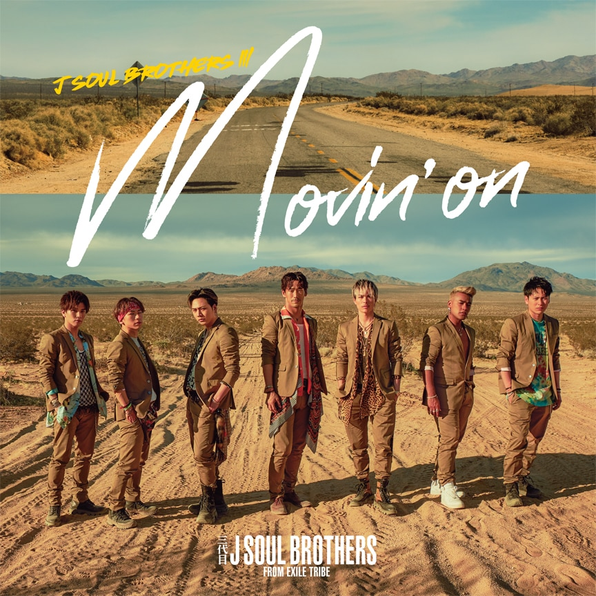 三代目 J SOUL BROTHERS from EXILE TRIBE「Movin' on」