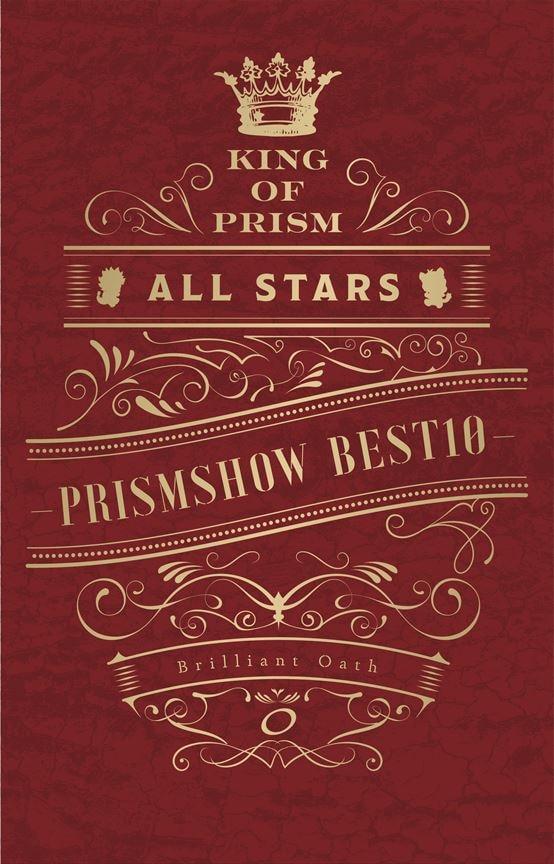 『KING OF PRISM ALL STARS -プリズムショー☆ベストテン- プリズムの誓いBOX【Blu-ray】』