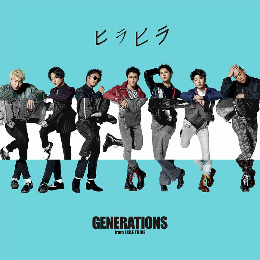 GENERATIONS from EXILE TRIBE「ヒラヒラ」