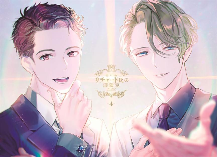 『宝石商リチャード氏の謎鑑定Blu-ray 第4巻』