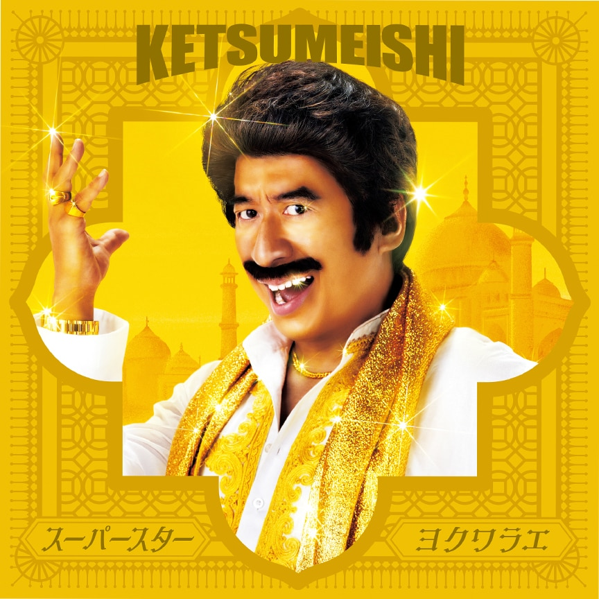ケツメイシ「スーパースター / ヨクワラエ(両A面)」