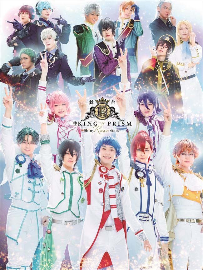 『舞台「KING OF PRISM -Shiny Rose Stars-」Blu-ray』