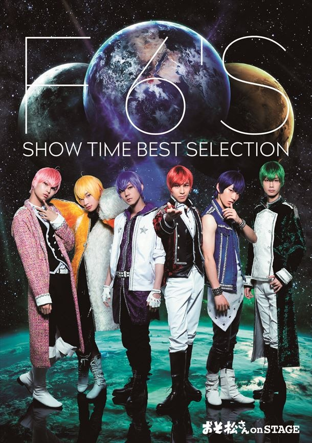 舞台 おそ松さん on STAGE ~F6'S SHOW TIME BEST SELECTION~ *DVD