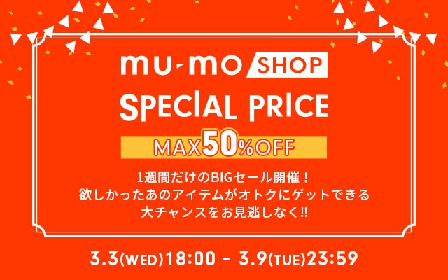 mu-moショップ 期間限定SPECIAL PRICE<MAX 50%OFF!!>