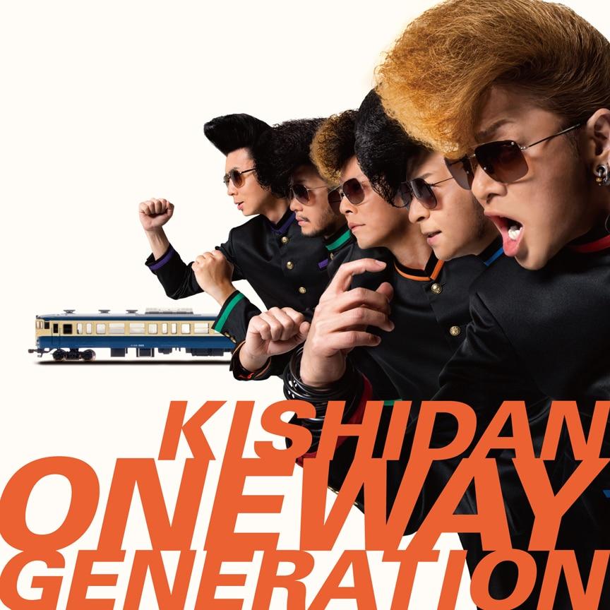 氣志團「Oneway Generation」