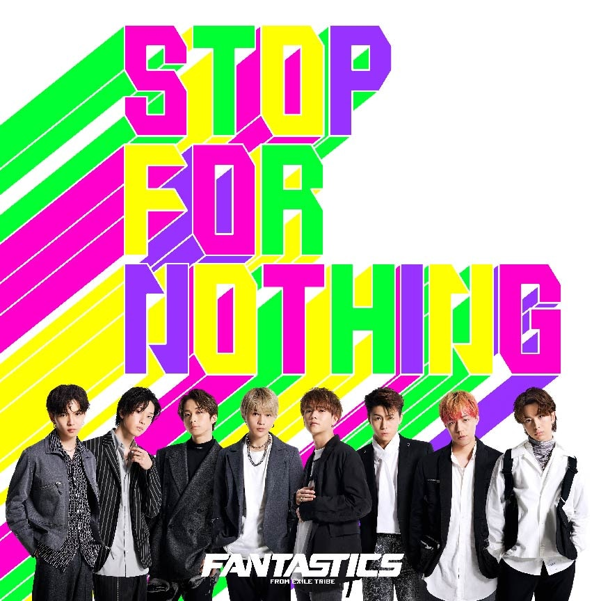 FANTASTICS from EXILE TRIBE「STOP FOR NOTHING 」