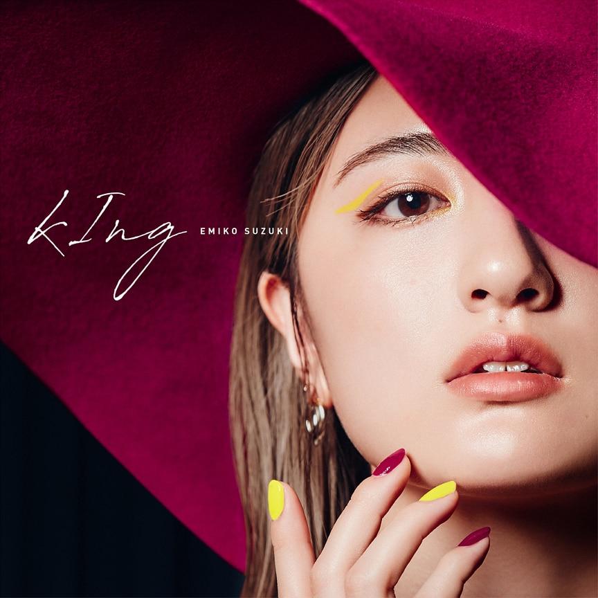 鈴木瑛美子「kIng」