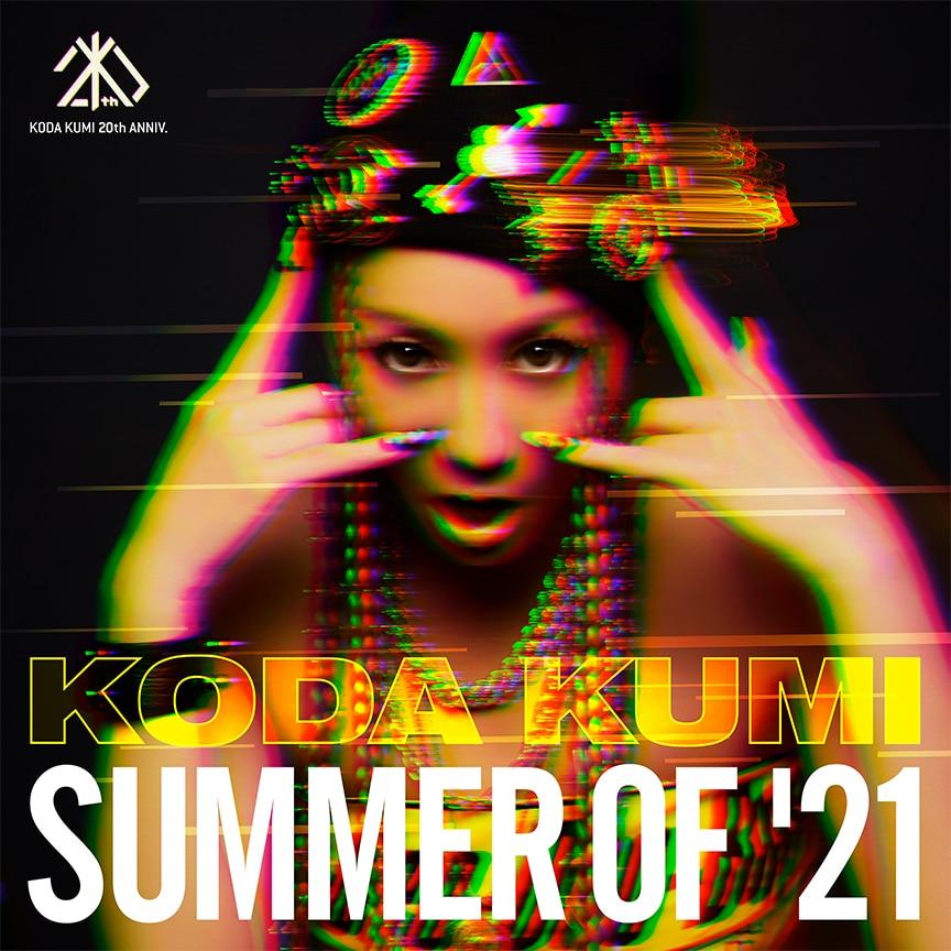 倖田來未『SUMMER OF '21』